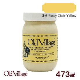 バターミルクペイント【473ml】 【カラー:3-6 Fancy Chair Yellow】