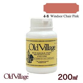 バターミルクペイント【200ml】 【カラー:4-8 Windsor Chair Pink】