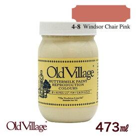 バターミルクペイント【473ml】 【カラー:4-8 Windsor Chair Pink】