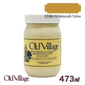 バターミルクペイント【473ml】 【カラー:1310 Old Buttermilk Yellow】