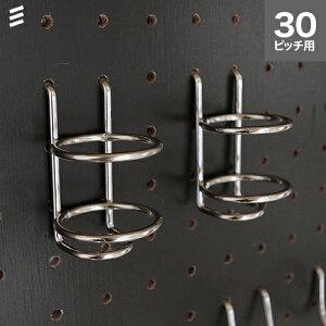 有孔ボード ホルダー P30 【1個】 (内径36.5mm) フック 穴あきボード パンチングボード ペグボード 壁面/ガレージ/お部屋、壁のリノベーション・DIY/