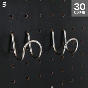 有孔ボード Wフック P30 【1個】 フック 穴あきボード パンチングボード ペグボード 壁面/ガレージ/お部屋、壁のリノベーション・DIY/