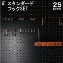 有孔ボード フック6種セット P25【スタンダード】 フック 穴あきボード パンチングボード壁面収納/ガレージ収納/お…