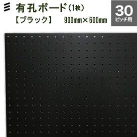 有孔ボード 黒 ブラック (900x600x5.5mm)P30 【1枚】穴間ピッチ30mm 穴直径6mm(カットせずに並べて取付できる便利なボード)