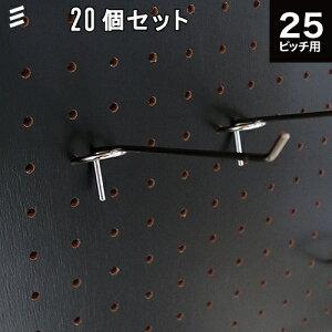 有孔ボード用 バーフック 100 P25 【20個(まとめ買い徳用)】 フック 穴あきボード パンチングボード壁面収納/ガレージ収納/お部屋、壁のリノベーション・DIY