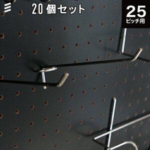 有孔ボード用 バーフック 150 P25 【20個(まとめ買い徳用)】 フック 穴あきボード パンチングボード壁面収納/ガレージ収納/お部屋、壁のリノベーション・DIY