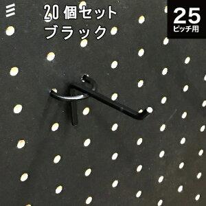 有孔ボード用 バーフック 黒 ブラック 70 P25  20個セット (まとめ買い徳用)