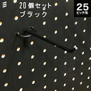 有孔ボード バーフック 黒 ブラック 100 P25  20個セット (まとめ買い徳用) 八幡ねじ YAHATA