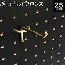 有孔ボード バーフック ゴールドブロンズ 70 P25 【1個】 八幡ねじ YAHATA