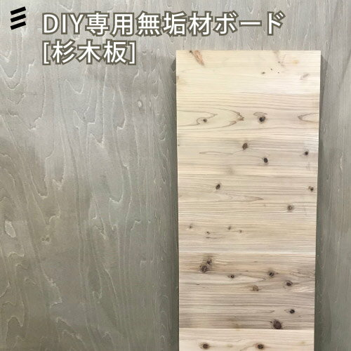 天板 DIY専用無垢材ボード杉 350mm×910mm×24mm