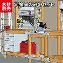 シンプソン 金具 Heavy duty DIYキット 自作 シェルフテーブル壁掛収納付デスク 金具・ねじセット[1セット]木材別売…