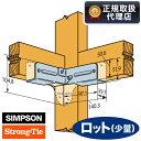SIMPSON:RTC2Zリジットタイ【4個入/1セット】(棚・枠用)DIY/SIMPSON/ガレージ/小屋/ウッドデッキ/2x4/ツーバイフォー/金具