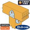 ■品名:S郵筒蓋子BC4[SIMPSON STRONG-TIE/USANo.1份額/星期天木工/DIY五金/建築五金/二乘四建造法五金/2*4五金]