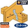 심슨의 브래킷 지붕 용 S 사이즈 믹 및 태풍 태국 H2.5A [손수/DIY 자재/건축 자재/4 하드웨어/2 × 4 자재]