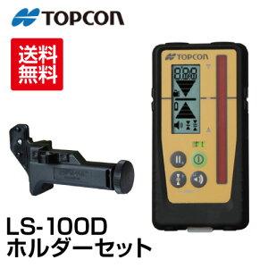 TOPCON 受光器レベルセンサーホルダーセット LS-100D 110型 測量用品 測量機器 レーザー