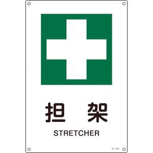 TR緑十字 JIS規格安全標識 担架 300×225mm エンビ