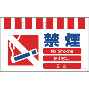 TRグリーンクロス 4ヶ国語入りタンカン標識ワイド 禁煙