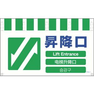 TRグリーンクロス 4ヶ国語入りタンカン標識ワイド 昇降口