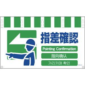 TRグリーンクロス 4ヶ国語入りタンカン標識ワイド 指差確認