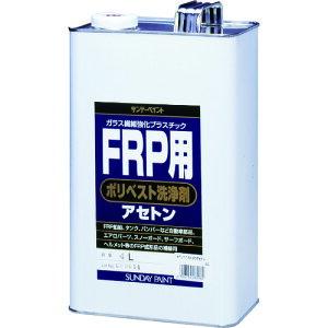 TRサンデーペイント FRP用ポリベスト洗浄剤アセトン 4L