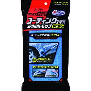 TRAION プラスセーヌ コーティング施行車用スポンジモップ 取り替え用708-B