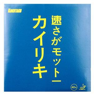 コクタク(KOKUTAKU) 速さがモットー カイリキ 大力神 blutenkirsche 868 Tokyoブルースポンジ裏ソフトラバー レッド/ブラック [M便 1/4]