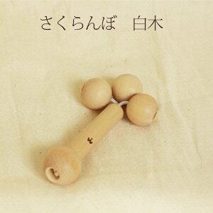 さくらんぼ 白木 赤ちゃん 0歳児 おもちゃ 木のおもちゃ おしゃぶり ラトル 知育玩具 木製玩具 出産祝い 誕生日 プレゼント 0歳 1歳 2歳 男の子 童具館