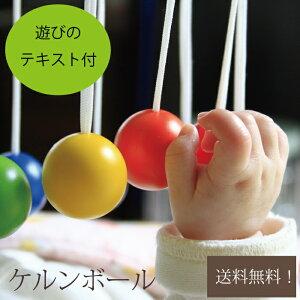【送料無料】【遊び方テキスト付】ケルンボール ケルン ボール 童具館 おもちゃ 0歳児 おもちゃ 木のおもちゃ 出産祝い 赤ちゃん 日本製 ベッドメリー プレゼント10ヶ月 0歳 1歳 2ヶ月 男の子