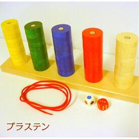 【プラステン】 円 積木 ひも通し サイコロ ゲーム 計算 知育 色 数 ドイツ NIC 正規品 1歳 2歳 幼児