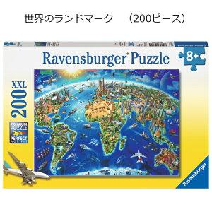 世界のランドマーク(200ピース)パズル おもちゃ ドイツ ジグソーパズル 上質 6歳 7歳 8歳 9歳 プレゼント ギフト ラベンスバーガー