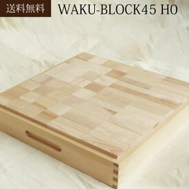 【送料無料】 童具館 積み木 waku-block WAKU-BLOCK45HO ワクブロック 45 45 積み木 立方体 waku block wakubulock 積木 WAKU-BLOCK45 WAKU-BLOCK45 10ヶ月 1歳 2歳 空間認識 木のおもちゃ知育玩具 出産祝い