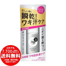 エージーデオ24 デオドラントロールオンEX 無香料 40mL 医薬部外品 [きらく屋][f]