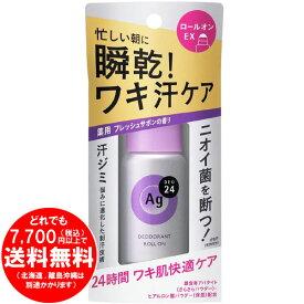 エージーデオ24 デオドラントロールオンEX フレッシュサボンの香り 40mL 医薬部外品 [きらく屋][f]