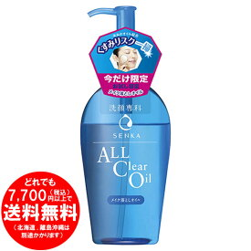 資生堂 洗顔専科 オールクリアオイル お試し容量 180ml [きらく屋][f]