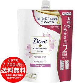 Dove ダヴ ボタニカルセレクション つややかストレート シャンプー つめかえ用 700g [きらく屋][f]