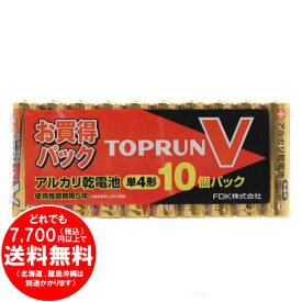 富士通 FDK アルカリ乾電池 TOPV 単4形 10個パック お買得パック LR03(10S)TOPV2 単四電池 [きらく屋][f]