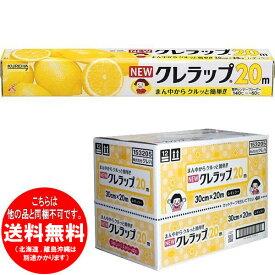 ●60本セット(他の商品と同梱不可) NEWクレラップ レギュラー 30cm×20m 日本製 国産 [きらく屋][f]