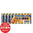 三菱 単3形 アルカリ乾電池 10本セット LR6N/10S 単三電池 [きらく屋][f]