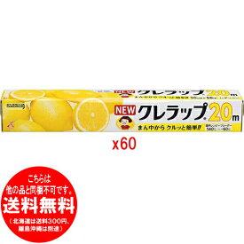 ●60本セット (同梱不可) NEWクレラップ レギュラー 30cm×20m 日本製 国産 [きらく屋][f]
