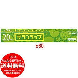●60本セット (同梱不可) サランラップ 30cm×20m [きらく屋][f]