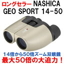 【送料無料】ナシカ 14-50倍 ズーム双眼鏡 NASHICA GEO SPORT [きらく屋]