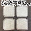 オムロン 低周波治療器 エレパルス用対応粘着パッド HV-PAD-2 ホットエレパルスパッド 対応パッド 替えパッド 互換品 HV-PAD-3