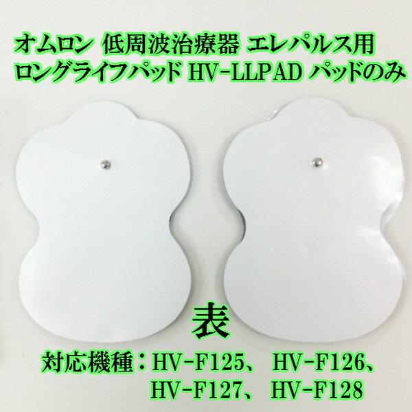 オムロン低周波治療 エレパルス用ロングライフパッド パッドのみ販売 HV-LLPAD【コードはつきません。リピート購入者のみご購入ください 対応パッド 替えパッド 互換品】