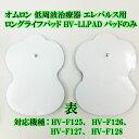 オムロン低周波治療 エレパルス用ロングライフパッド パッドのみ販売 HV-LLPAD【コードはつきません。リピート購入者のみご購入ください 対応パッド 替えパッ...