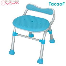 【幸和製作所(TacaoF)】テイコブコンパクトシャワーチェア(背付/ローバック) ブルー SCM04 [入浴用いす]