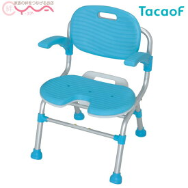 【幸和製作所(TacaoF)】テイコブU型シャワーチェア ブルー SCU01 [入浴用いす]