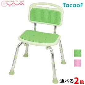 【幸和製作所(TacaoF)】テイコブシャワーチェア(背付) BSOC01 [入浴用いす]
