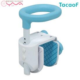 【幸和製作所(TacaoF)】テイコブコンパクト浴槽手すり ブルー YT01
