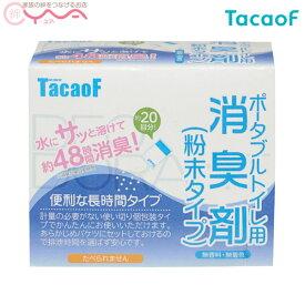 【幸和製作所(テイコブ/TacaoF)】ポータブルトイレ用消臭剤(粉末タイプ)(20袋入) DE04 [介護トイレ用品]