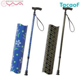 【幸和製作所(TacaoF)】テイコブ伸縮カーボンステッキ CAE01 [伸縮杖]